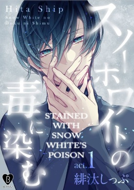 Stained With Snow White's Poison